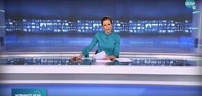 Новините на NOVA (09.07.2020 - следобедна)