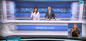Новините на NOVA (09.07.2020 - централна)