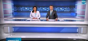 Новините на NOVA (09.07.2020 - късна)