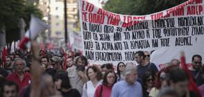 Хиляди гърци протестират срещу нов закон (ВИДЕО)