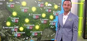 Прогноза за времето (10.07.2020 - сутрешна)