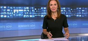 Новините на NOVA (10.07.2020 - 8.00)