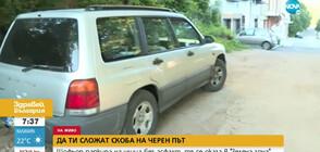 """Глобиха шофьор за паркиране на улица без асфалт в """"зелена зона"""" (ВИДЕО)"""