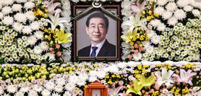 Кметът на Сеул се е самоубил