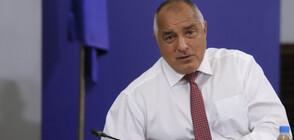 Борисов: Държавата ми е мила, не искам да се разруши от глупости (ВИДЕО)