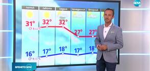 Прогноза за времето (10.07.2020 - обедна)