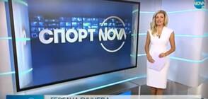 Спортни новини (10.07.2020 - следобедна)
