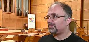 Софийската филхармония с извънреден летен сезон (ВИДЕО)