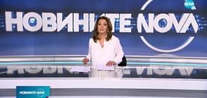 Новините на NOVA (11.07.2020 - обедна)
