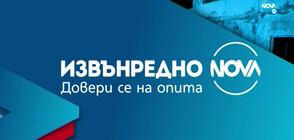 Новините на NOVA (12.07.2020 - извънредна - 22.00 ч.)