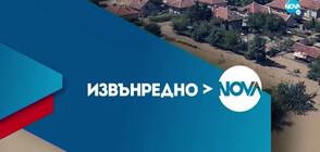 Новините на NOVA (11.07.2020 - извънредна - 22.00 ч.)