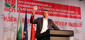 Калоян Паргов бе преизбран за председател на БСП – София