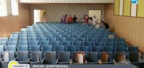 Доброволци обновиха киносалона на село в Северозападна България (ВИДЕО)