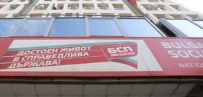 РАЗДЕЛЕНИЕ В БСП: Социалистите заседават без Корнелия Нинова