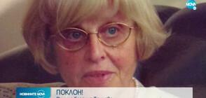 Почина първият директор на класическата гимназия в София