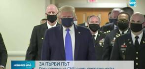 ЗА ПЪРВИ ПЪТ: Доналд Тръмп се появи с маска (ВИДЕО)