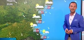 Прогноза за времето (12.07.2020 - обедна)