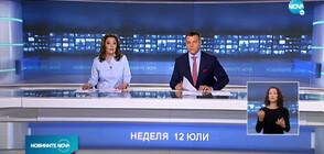 Новините на NOVA (12.07.2020 - централна)