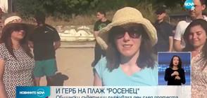 """Общински съветници от Бургас плажуваха на """"Росенец"""" (ВИДЕО)"""