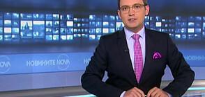 Новините на NOVA (13.07.2020 - 7.00)