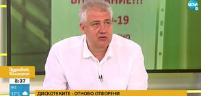 Балтов: Не вярвам, че мерките в дискотеките се спазват