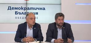 """""""Демократична България"""" призова Младен Маринов да си подаде оставката"""