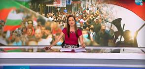 Новините на NOVA (13.07.2020 - следобедна)