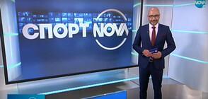 Спортни новини (13.07.2020 - следобедна)