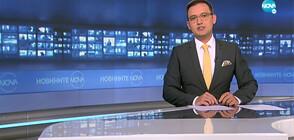 Новините на NOVA (14.07.2020 - 7.00)