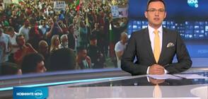 Новините на NOVA (14.07.2020 - 9.00)