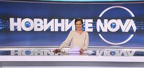 Новините на NOVA (14.07.2020 - следобедна)
