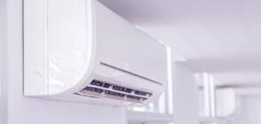 Проектираха климатик, който защитава от вируси