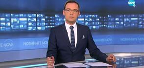 Новините на NOVA (15.07.2020 - 9.00)