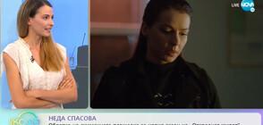 """Неда Спасова: В новия сезон на """"Откраднат живот"""" Кая ще е различна"""