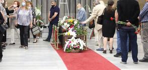 Близки и приятели си казаха последно сбогом с Миряна Башева (СНИМКИ)