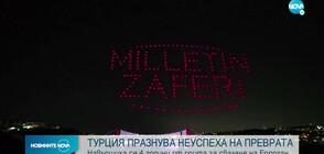 Турция празнува неуспеха на преврата със светлинно шоу