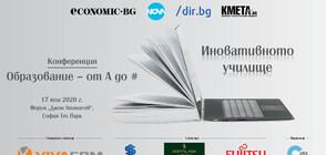 """Експерти обсъдиха онлайн обучението на конференцията """"Образование от А до #. Иновативното училище"""" (ВИДЕО)"""