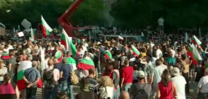 ДЕН ОСМИ: Протестите с искане за оставка на кабинета продължават