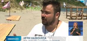 """Кой стои зад камерите в """"Игри на волята: България""""?"""