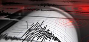 Второ земетресение у нас за деня