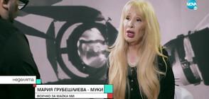 Мария Грубешлиева – Муки: Нищо на света не може да замени Стоянка