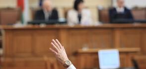 Депутатите дебатираха по петия вот на недоверие, гласуват го утре (ВИДЕО)