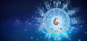 Астролозите за политиката: Прогнозите за 2021 г. (ВИДЕО)