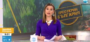 """""""Преоткрий България"""" – платформата за рестарт на туристическия бизнес"""