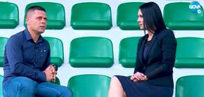 ЗА ПОБЕДАТА И COVID-19: Говори треньорът на младежкия национален отбор по футбол