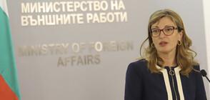 Deputy Prime Minister Ekaterina Zaharieva pays visit to Greece
