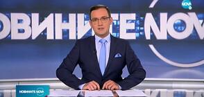 Новините на NOVA (10.08.2020 - 9.00)