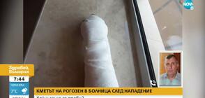 Кметът на Рогозен е в болница след нападение