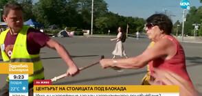 """Конфликт при блокадата на """"Орлов мост"""" (ВИДЕО+СНИМКИ)"""