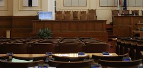 Депутатите излязоха във ваканция до 2 септември